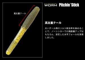 エバーグリーン ピッチンスティック 4インチ (7本入) ワーム #16 グレープ・GR  定形
