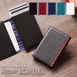 カードケース カードホルダー カード入れ レディース 10枚収納 磁気防止 スキミング防止 スライド式 クレジットカード ICカード 大容量