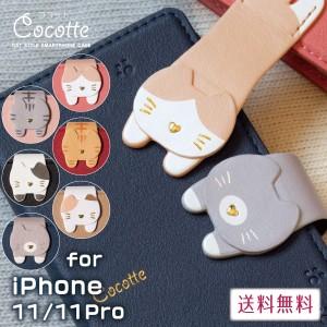 iphone11 ケース iphone11 Pro ケース 手帳型 iphone 11 ケース iphone 11pro ケース アイフォン11 pro スマホケース 猫 ネコ Cocotte