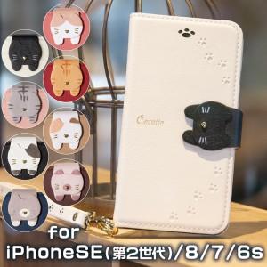 iphone se2カバー iphone se2ケース スマホケース iphone8 ケース iphone se ケース iphone7 ケース 手帳型 スマホカバー 手帳型 猫 ねこ
