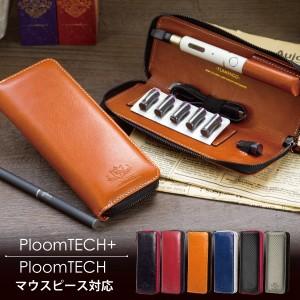 プルームテック プラス ケース プルームテック ケース マウスピース PloomTECH 2本 コンパクト ploom tech 専用 ケース カーボン レザー