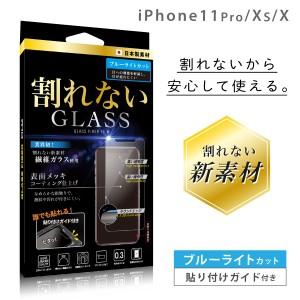 iphone 12mini フィルム iphone 12 mini ガラスフィルム iphone11保護フィルム 11Pro 送料無料 アイフォン iphone 11 11Pro 8 7 6s 0.3mm