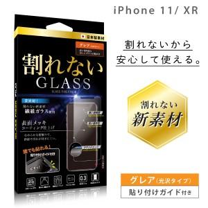 iPhone 12mini フィルム iPhone 11 11pro ガラスフィルム 液晶保護フィルム 送料無料 アイフォン iphone12 mini 11 Pro 8 7 6s 0.3mm 液