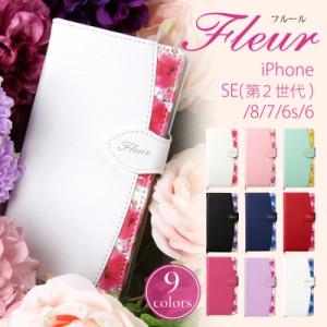 スマホケース iPhone se2ケース iphone se2カバー 第2世代 iphone8 ケース  手帳型 iphone7 ケース 花 fleur