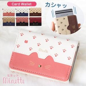 カードケース カードホルダー カード入れ レディース 12枚収納 磁気防止 スライド式 クレジットカード ICカード 猫 大容量 アルミ カード