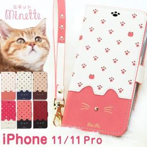 iPhone11 ケース iPhone11 pro ケース  手帳型  iphone 11 11pro ケース アイフォン11 pro スマホ ケース 猫 ネコ minette