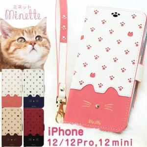 iphone 12 ケース iphone 12 pro ケース iphone 12 mini ケース 手帳型 iphone 12mini 12pro ケース アイフォン12 pro スマホケース 送料