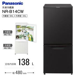 NR-B14CW-T パナソニック 冷蔵庫 2ドア 小型 冷凍冷蔵庫 一人暮らし 138リットル 2ドア冷蔵庫 右開き PANASONIC ブラウン