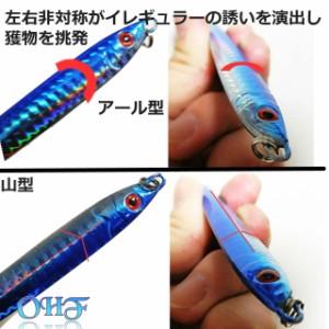 OHF メタルジグセット メタルジグ 左右非対称 30g 9.5cm 40g 10.5cm 各5個 10個セット タチウオ ヒラメ マゴチ シイラ ワラサ