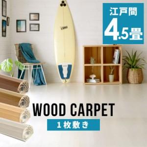 ウッドカーペット 4.5畳 江戸間 260×260cm フローリングカーペット 軽量 DIY 簡単 敷くだけ 床材 リフォーム 1梱包