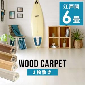ウッドカーペット 6畳 江戸間 260×350cm フローリングカーペット 軽量 DIY 簡単 敷くだけ 床材 リフォーム 1梱包
