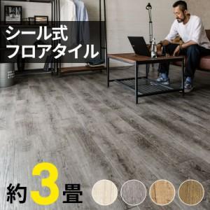 貼るだけフローリングタイル36枚セット シート 木目調 フロアタイル 接着剤付き 床材 [接着タイプ オールドティンバー全4色] DIY ウッド