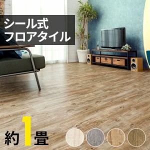 貼るだけフローリングタイル12枚セット 木目調 フロアタイル 接着剤付き 床材 [接着タイプ オールドティンバー全4色] DIY ウッドカーペッ