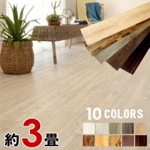 フロアタイル フローリング材 木目調 36枚セット 約3畳分 貼るだけ シールタイプ タイルカーペット DIY 接着剤 リフォ ム 床材