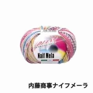 毛糸 合太 内藤商事 F-10 ナイフメーラ 1玉 色番613〜705綿 コットン