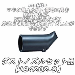 マキタ 充電 マルノコの画像