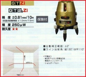 TAJIMA GT2bZi スタンダードレーザー GTZiシリーズ  標準セット(受光器、三脚)別売