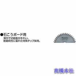 防塵マルノコ用チップソー A-40244 石膏ボード用 【125mm】