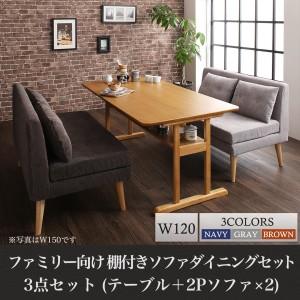 ソファ ダイニング テーブル セット / 3点セット(テーブル+2Pソファ2脚) テーブル幅:W120 おしゃれ 天然木 ファブリック リビング 4人