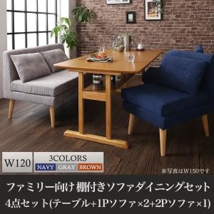 ソファ ダイニング テーブル セット / 4点セット(テーブル+2Pソファ1脚+1Pソファ2脚) テーブル幅:W120 おしゃれ 天然木 リビング 4人