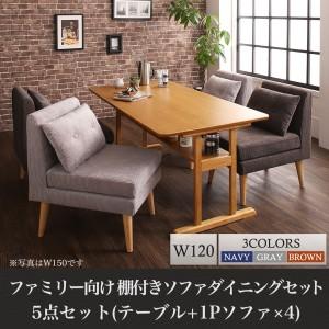 ソファ ダイニング テーブル セット / 5点セット(テーブル+1Pソファ4脚) テーブル幅:W120 おしゃれ 天然木 ファブリック リビング 4人