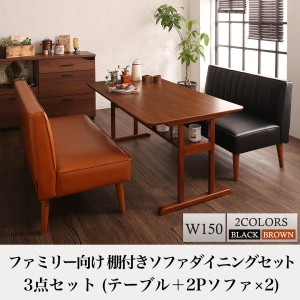ソファ ダイニング テーブル セット / 3点セット(テーブル+2Pソファ2脚) テーブル幅:W150 おしゃれ 天然木 レザー ヴィンテージ 4人