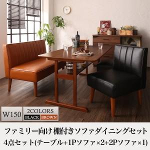 ソファ ダイニング テーブル セット / 4点セット(テーブル+2Pソファ1脚+1Pソファ2脚) テーブル幅:W150 天然木 レザー ヴィンテージ 4人