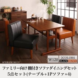 ソファ ダイニング テーブル セット / 5点セット(テーブル+1Pソファ4脚) テーブル幅:W120 おしゃれ 天然木 レザー ヴィンテージ 4人