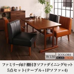 ソファ ダイニング テーブル セット / 5点セット(テーブル+1Pソファ4脚) テーブル幅:W150 おしゃれ 天然木 レザー ヴィンテージ 4人