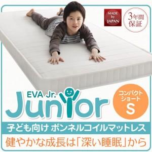 子供の安眠マットレス / ボンネルコイル シングル ショート丈