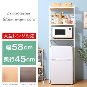冷蔵庫 上 棚 冷蔵庫 上 収納 冷蔵庫 上 ラック  スペース 活用 幅:58cm 高さ:180cm 奥行:45cm ミニ コンパクト 小さい 小さめ