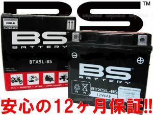 充電発送 BSバッテリー ホンダ スペイシー50 AF02用 BTX5L-BS(YTX5L-BS,FTX5L-BS互換品)