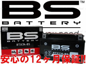 充電発送 BSバッテリー ヤマハ マジェスティ125用 BTX7A-BS(YTX7A-BS,FTX7A-BS互換品)
