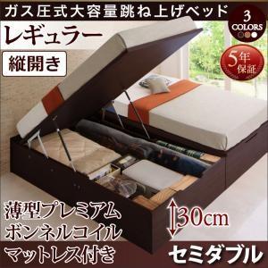 ベッド 大容量収納 シンプルデザイン 跳ね上げ式 縦開き セミダブル レギュラー ガス圧式 ORMAR オルマー ボン