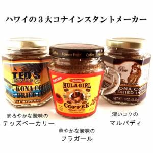 送料無料 高級コナコーヒー インスタント3種類セット