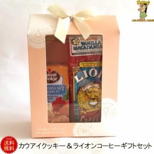 送料無料 ライオンコーヒーとカウアイクッキーギフトセット ピンク 沖縄・北海道送料別