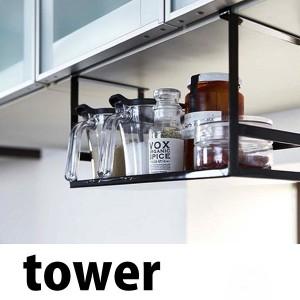 ◎◎★山崎実業 戸棚下調味料ラック タワー ブラック KT-TW BL BK
