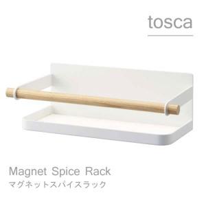 ◎◎★山崎実業 マグネットスパイスラックtosca トスカ ホワイト
