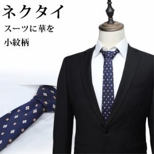 結婚式ネクタイの画像