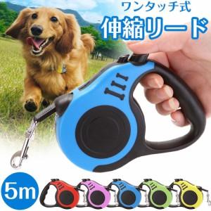 犬 ドッグ 伸縮リード 巻き取り 自動巻き取り 小型犬 中型犬 散歩 お散歩グッズ ロック 長さ調節 ワンタッチ 耐久性 5m
