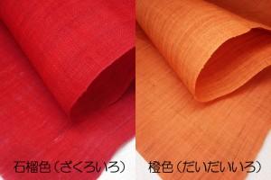 きびら麻無地のれん 古都色180cm丈 橙・青・草色など全9色 京染 麻100% ナチュラル素材 和暖簾 贈り物 日本製