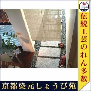 きびら麻無地のれん 生成り 150cm丈 麻100% ナチュラル素材 和暖簾 贈り物 日本製