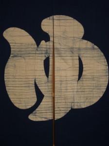 本ろうけつ染 ゆ のれん(暖簾) 丈120cm 青・カラシなど全8色 綿100% 国産 和風 温泉気分 贈り物