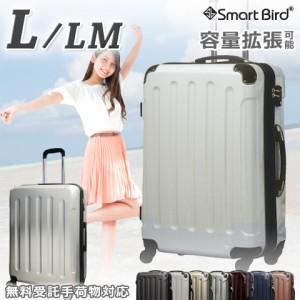 超軽量 スーツケース Lサイズ LMサイズ 大型 拡張機能付き キャリーケース L キャリーバッグ 4輪 TSAロック 送料無料