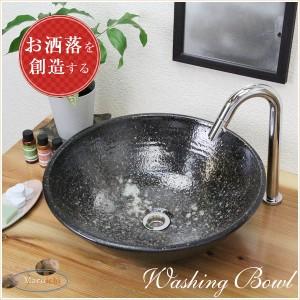 信楽焼 茶窯変(中型)手洗い鉢 飽きのこない洗面鉢 お洒落な洗面器 手洗器 手洗鉢 洗面ボール