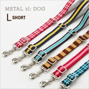 犬 リード ラロック メタルビードッグ カジュアル短引きリード Lサイズ 大型犬用リード (メール便のみ送料無料)