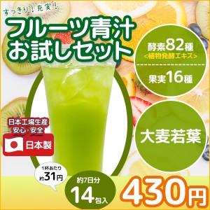 【ポイント消化】 青汁 フルーツ青汁 14包 約7日分 フルーツ味 飲みやすい 臭みがない 健康 大麦若葉 14個セット 日本製 国産 牛乳にも