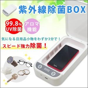 除菌ケース 紫外線除菌ボックス UV除菌 99.8%除菌 ウイルス対策 短時間で除菌 押すだけ簡単 USB 10×17cmまで対応 アロマ対応
