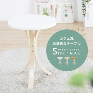 サイドテーブル 木製テーブル ウッドスタイル おしゃれ 円形 丸天板 木製 高さ54cm コンパクト 省スペース 曲線デザイン 傷防止