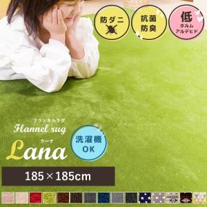 ラグ ラグマット 2畳 カーペット 防ダニ 抗菌防臭 低ホルムアルデヒド ラグ 洗える 185×185cm 正方形 フランネル 一人暮らし ふんわり